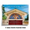 Ημερολόγιο τοίχου της Ιεράς Μονής Αρχαγγέλου Μιχαήλ Θάσου