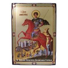 Εικόνα Αγίου Δημητρίου Χρυσοκονδυλιά