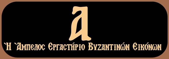 Ή Άμπελος Εργαστήριο Βυζαντινών Εικόνων